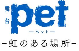 PET続編